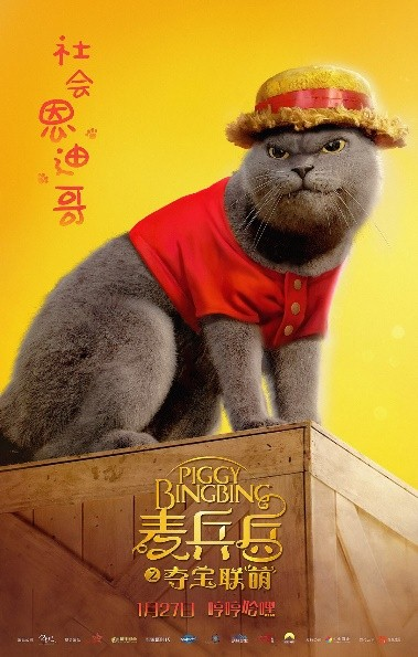 """《麦兵兵之夺宝联""""萌""""》并非一部单纯的儿童影片,它更是通过小动物们"""