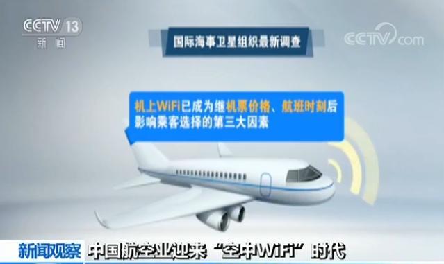 国际海事卫星组织最新调查显示,机上WiFi已成为继机票价格、航班时刻后影响乘客选择的第三大因素。中国的空中WiFi目前仍然处于试点阶段。全国民航工作会议提出,2018年将试行高空移动终端接入局域网或互联网服务。预计到2021年,中国机上互联网机队规模有望接近总机队规模的50%,超过2400架。   目前国内航企空中上网均未收费