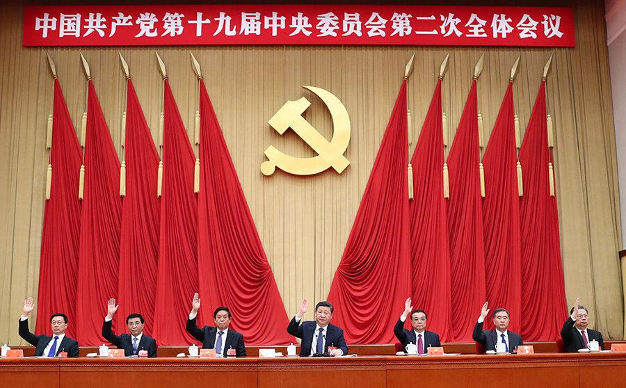 中国共产党第十九届中央委员会第二次全体会议,于2018年1月18日至19日在北京举行。中央政治局主持会议。图片来自:新华社