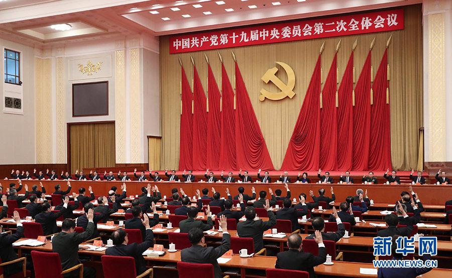 中国共产党第十九届中央委员会第二次全体会议,于2018年1月18日至19日在北京举行。中央政治局主持会议。 新华社记者 庞兴雷 摄