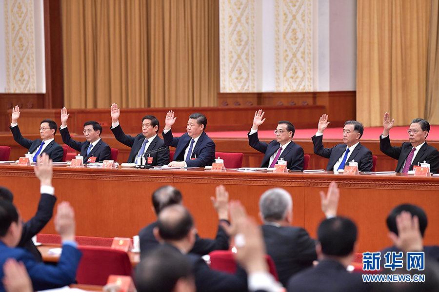 中国共产党第十九届中央委员会第二次全体会议,于2018年1月18日至19日在北京举行。中央政治局主持会议。 新华社记者 李涛 摄