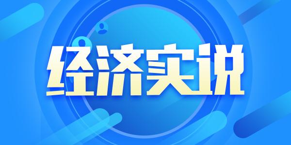 中国与世界经济高度融合中实现高质量发展