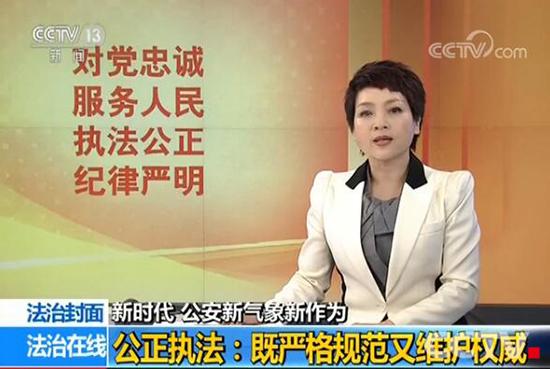 央视新闻节目聚焦新时代政法工作新气象_中国中央电视