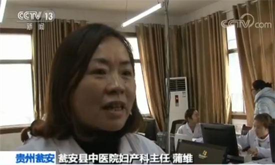瓮安县中医院妇产科主任蒲维