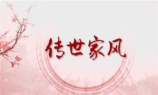 对话cctv_《法律讲堂》文史版春节特别节目《传世家风》