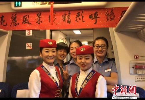 资料图:内蒙古首条高铁上的工作人员合影 袁慧 摄
