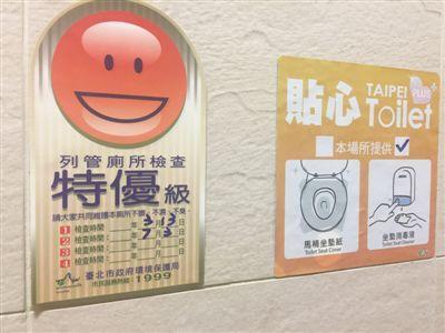 位于台北象山公园内的公厕获台北市环保局特优等级评定和贴心公厕认证。本报记者 冯学知摄