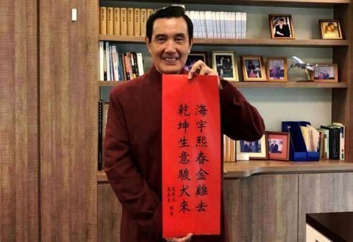 """马英九今年的春联""""海宇熙春金鸡去,乾坤生意骏犬来""""。"""