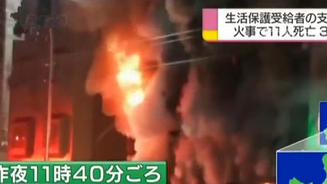 火灾现场(视频截图)