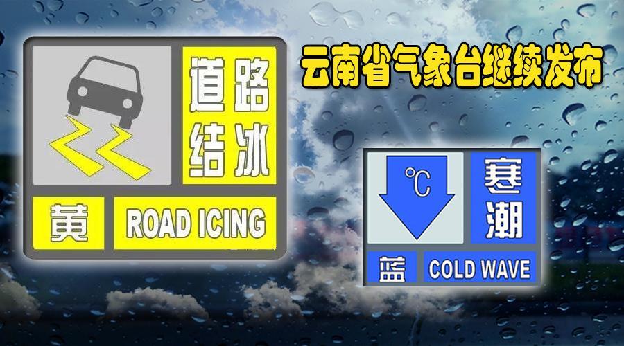 云南连发低温预警 雨雪冰冻天气将陆续