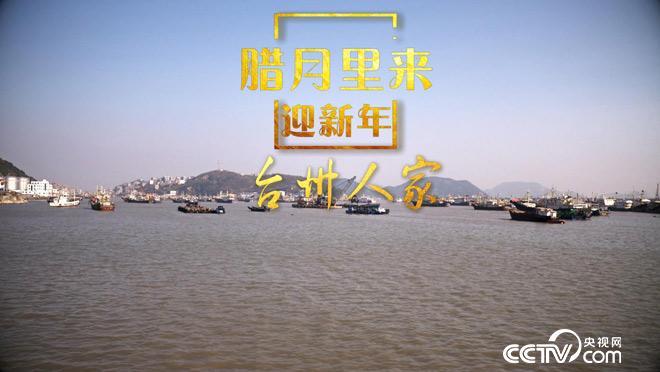 乡土:腊月里来迎新年-台州人家 2月9日