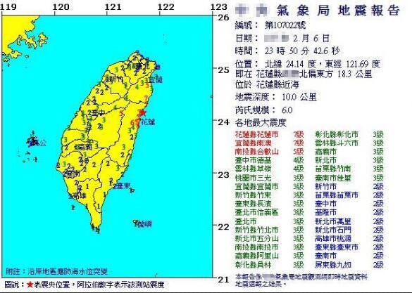 """台湾气象局发布的地震报告。(图片来源:台湾""""东森新闻云"""")"""