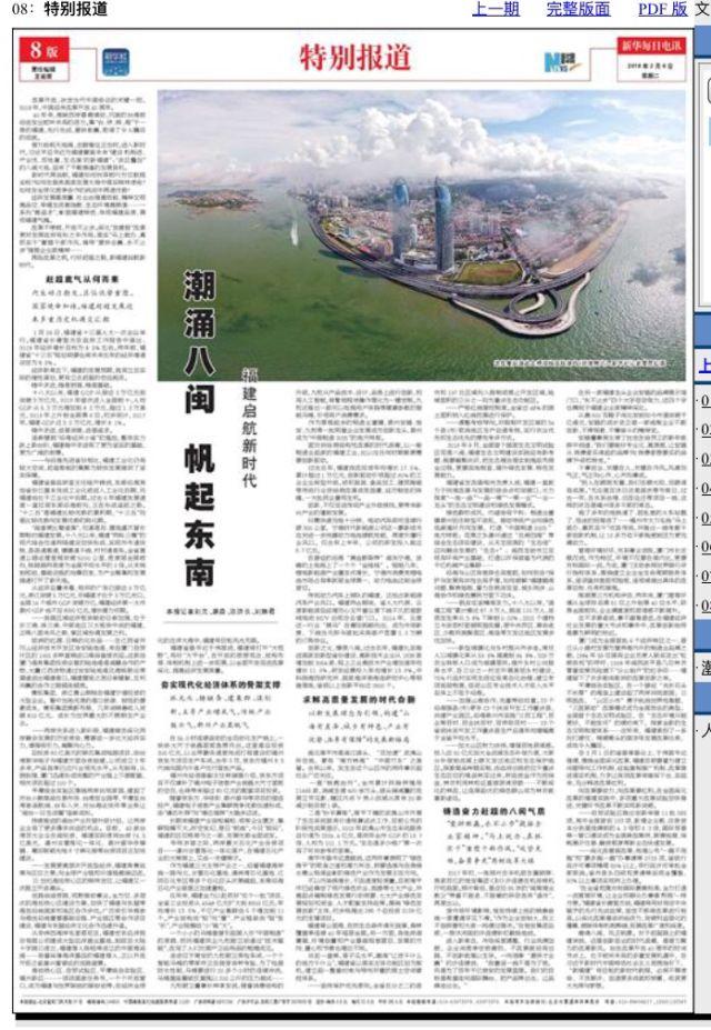 图为2018年2月6日《新华每日电讯》第八版截图。