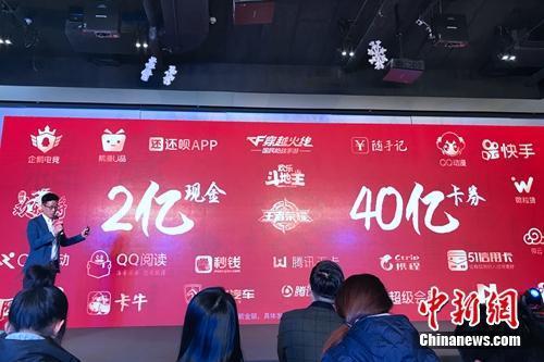 资料图:QQ公布新春红包玩法。中新网 吴涛 摄