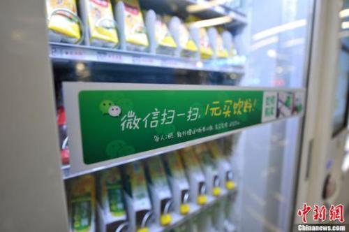"""资料图:北京地铁中的""""扫微信""""售货机。中新网记者 金硕 摄"""