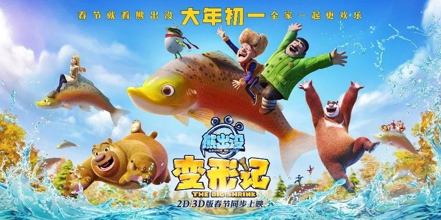 漫画色彩v漫画:华强方特熊霸品牌福利国家央视图片