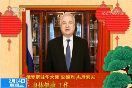【驻华大使贺新春】俄罗斯驻华大使诙谐拜年 期待更多人文合作