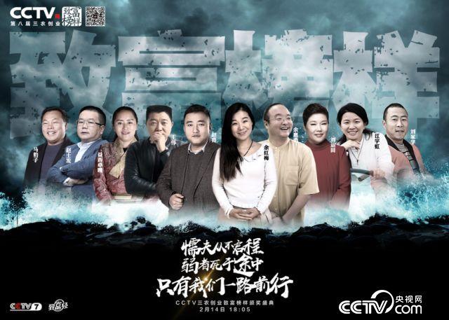 第八届CCTV三农创业致富榜样