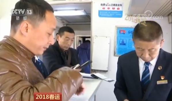 """皇家彩票网是否正规:列车员微信组群帮旅客""""抢票""""温暖你我_方便大家"""
