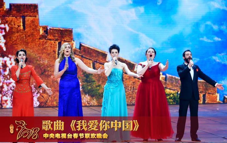 平安我爱你中国春晚_【2018春晚揭秘】《我爱你中国》:爱上中国的N条理由_新闻频道