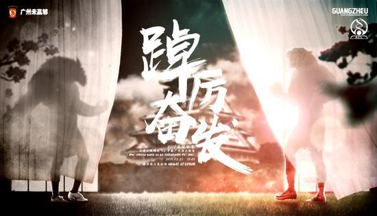 恒大发亚冠海报:华南虎pk哥斯拉 球队要踔厉奋发