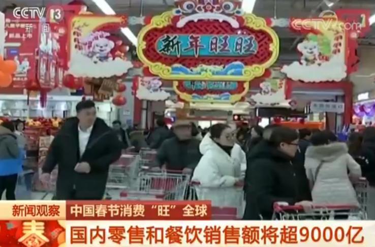 """【新闻观察】中国春节消费""""旺""""全球 日趋精致"""