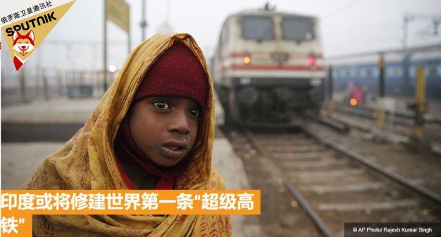 比高铁快2至3倍 英国公司要在印度建