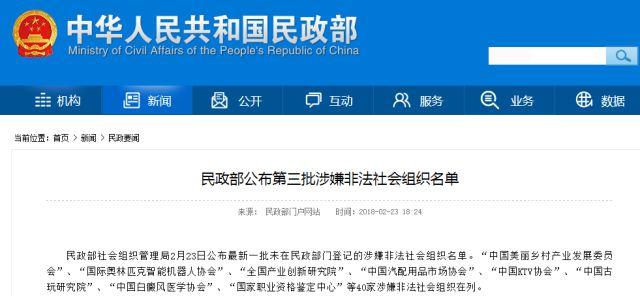↑民政部网站截图