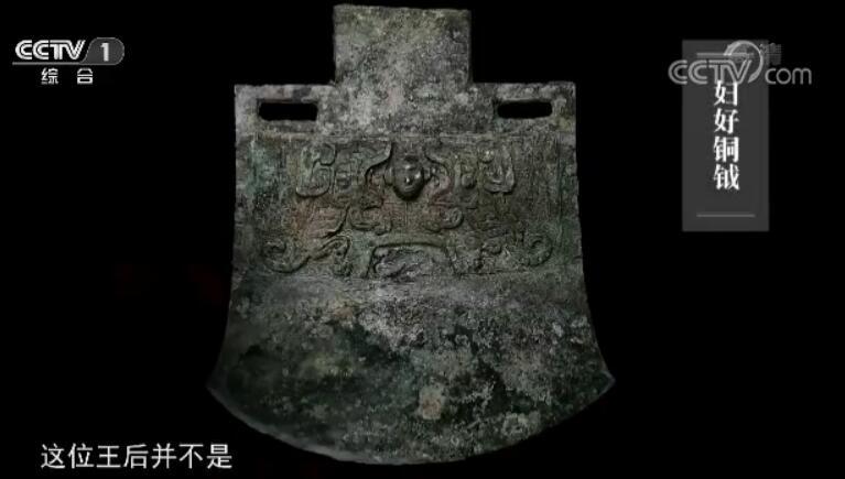 象征国家军权的大钺,铭文妇好。