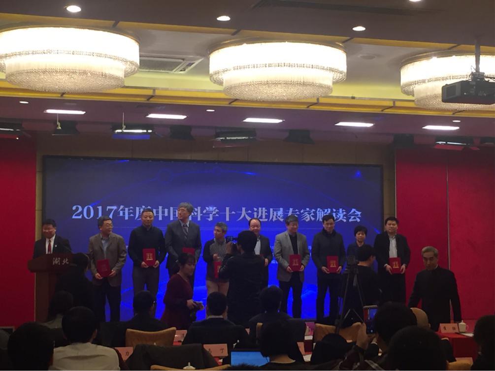 """2月27日,由科学技术部基础研究司、基础研究管理中心主办的""""2017年度中国科学十大进展专家解读会""""在京举办。"""