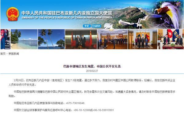 中华人民共和国驻巴布亚新几内亚大使馆网站截图
