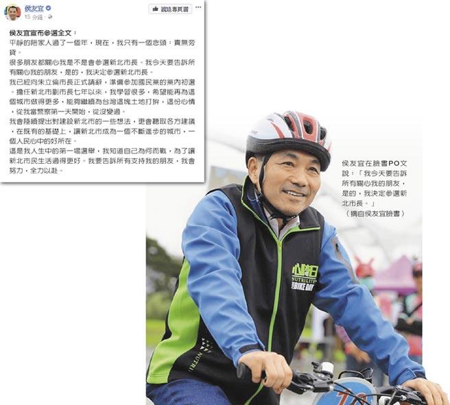 侯友宜透过脸谱网宣布参选2018新北市长。(图片来源:侯友宜脸谱网)