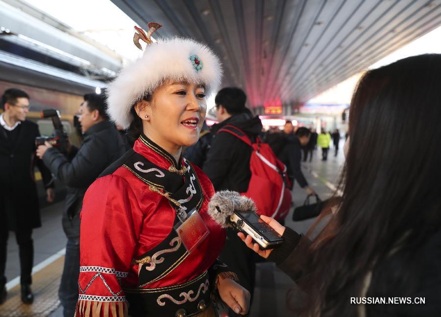 Хэйлунцзянская делегация первой прибыла в Пекин для участия в ежегодной сессии ВСНП