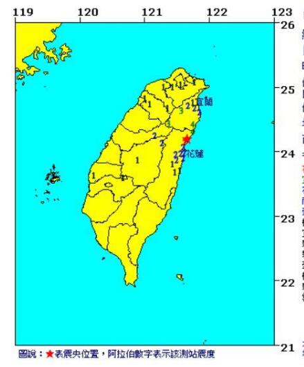 台湾花莲凌晨发生4.6级地震