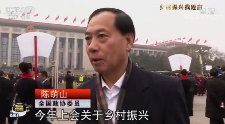 全国政协委员 陈萌山