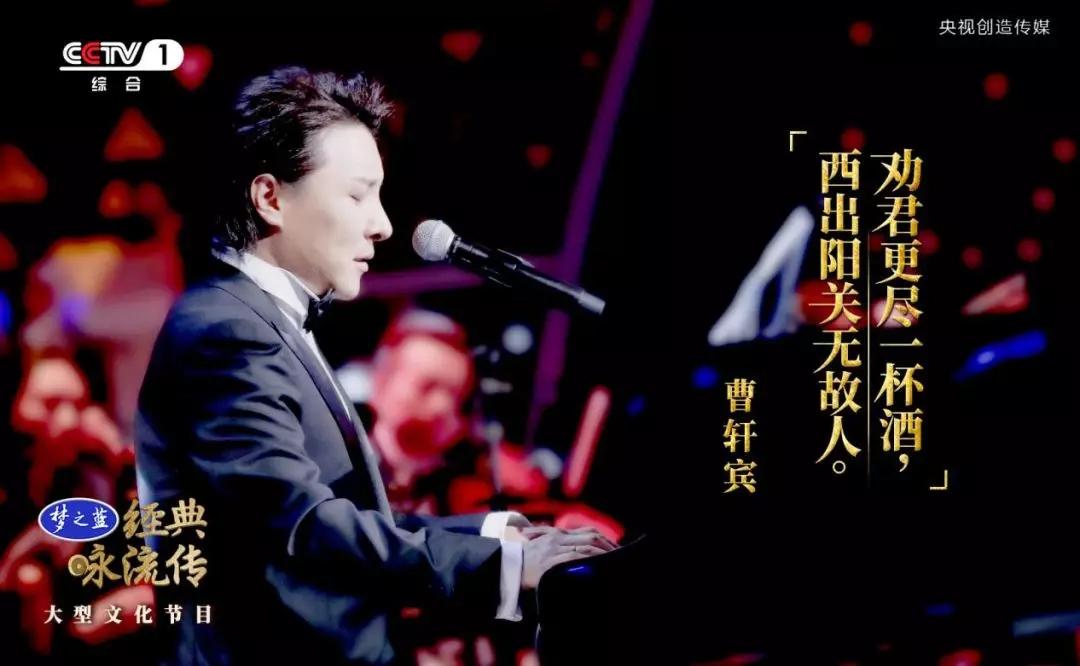 曹轩宾唱《送元二使安西》