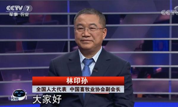 全国人大代表、中国畜牧业协会副会长林印孙