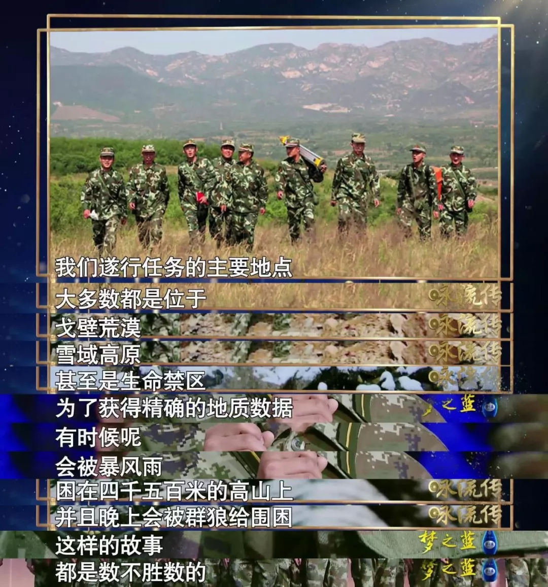 中国地质大学北京武警黄金部队国防生