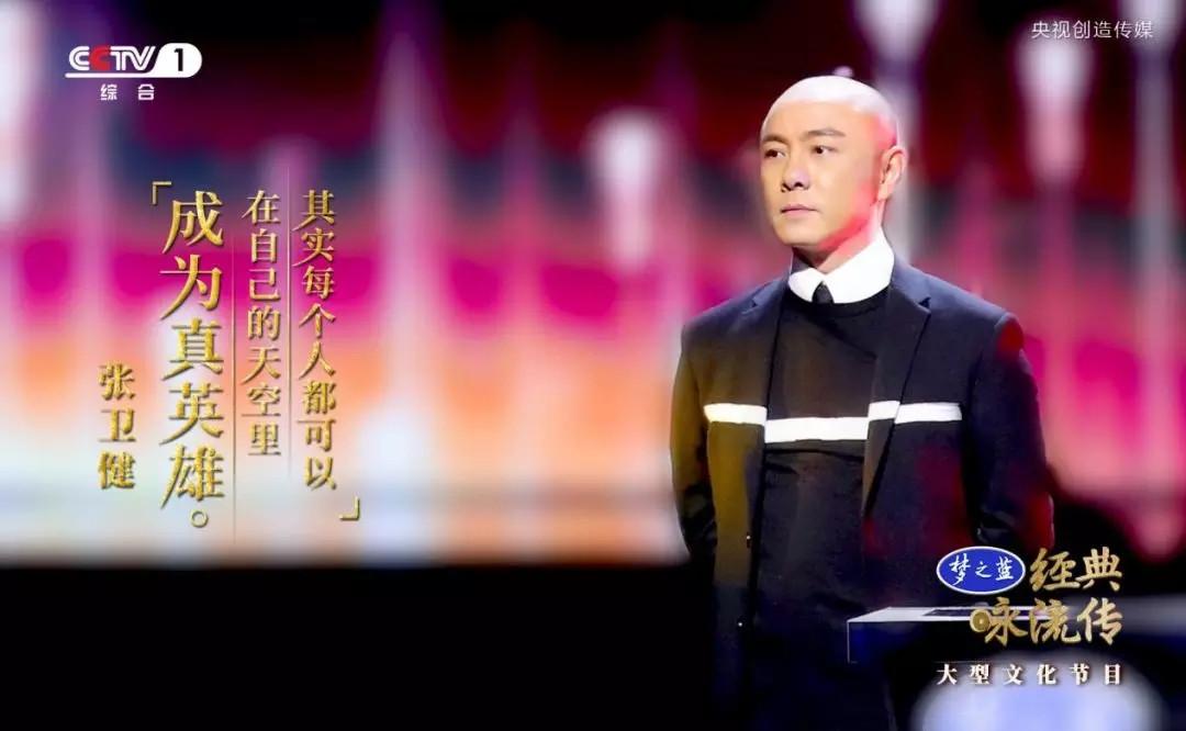 张卫健为你唱经典《从军行》