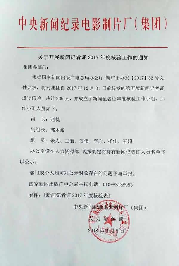 关于开展新闻记者证2017年度核验工作的通知