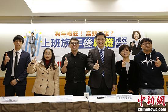 """3月6日,台湾人力资源机构1111人力银行在台北举行记者会,公布""""上班族年后转职现况调查""""。图为记者会现场。 中新社记者 陈小愿 摄"""
