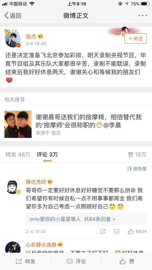 张杰微博发文