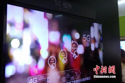 资料图:运营商进行5G技术展示。中新网 吴涛 摄