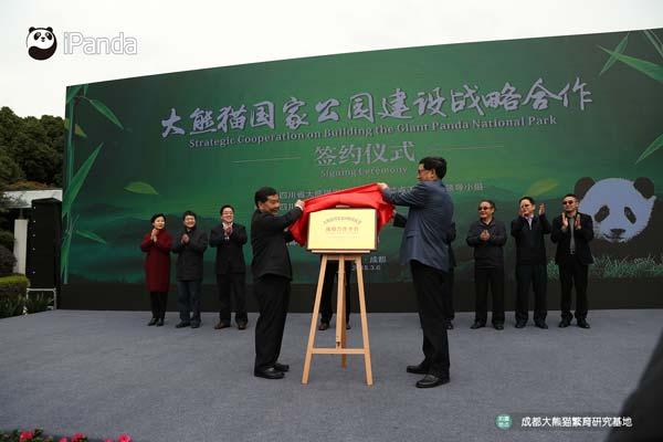 大熊猫国家公园建设战略合作项目签约仪式现场图