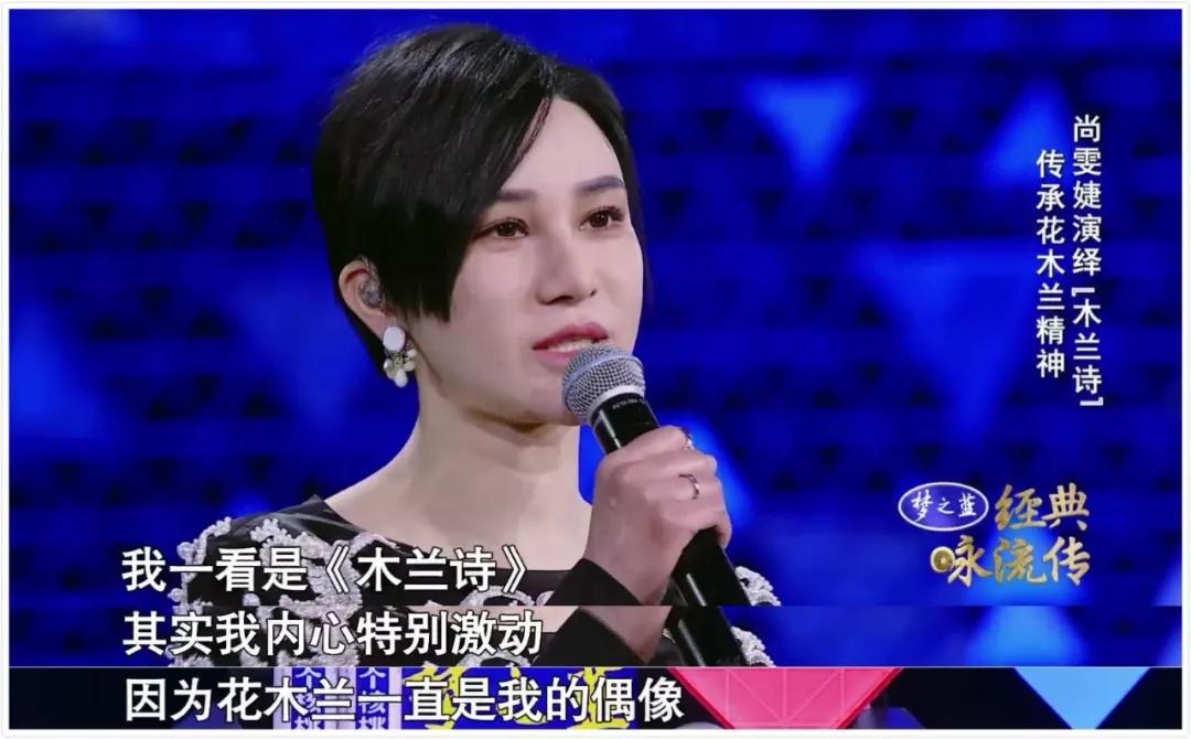 尚雯婕为你唱经典《木兰诗》