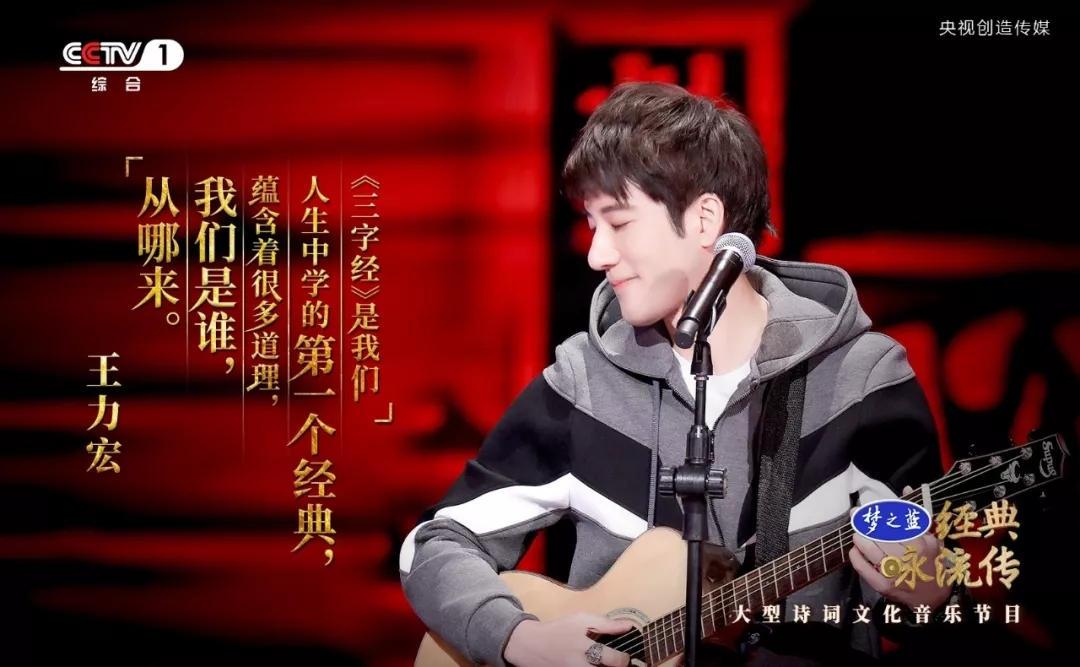 王力宏为你唱经典《三字经》
