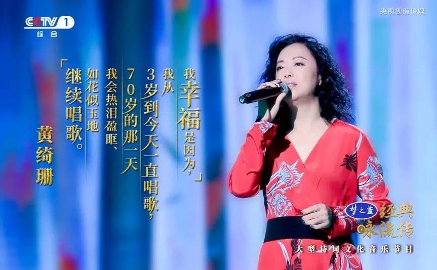 黄绮珊为你唱经典《定风波》