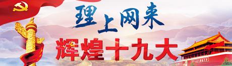 """【理上网来·辉煌十九大】""""解决人民烦心事""""改善民生创佳绩"""