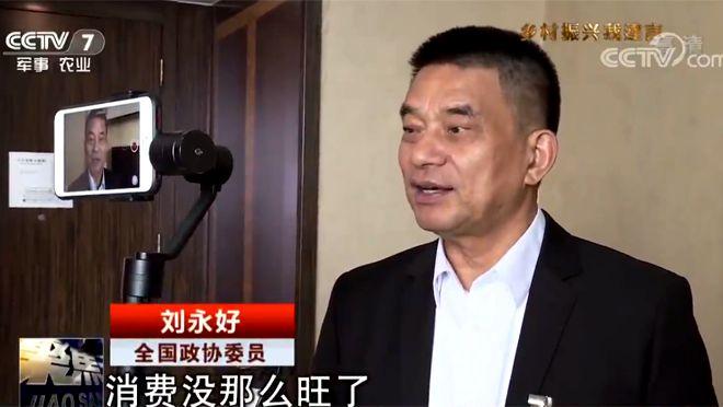 全国政协委员 刘永好