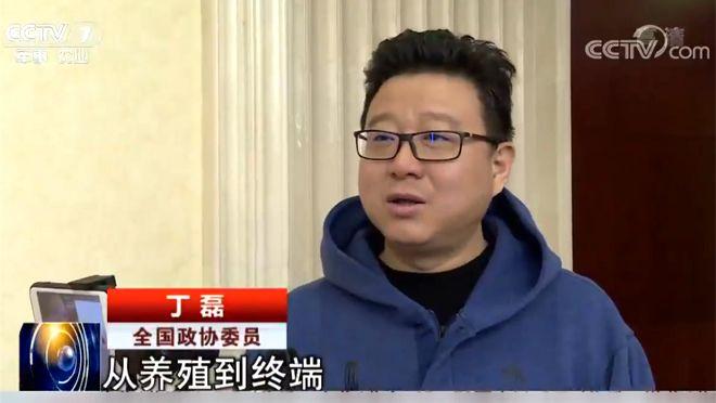 全国政协委员 丁 磊